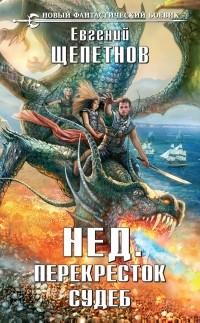 Щепетнов Е.В. - Нед. Перекресток судеб