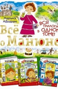 Наринэ Абгарян - Всё о Манюне (сборник)