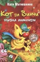 Катя Матюшкина - Кот да Винчи. Улыбка Анаконды