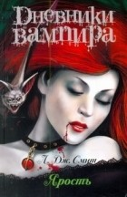 Смит Л.Дж. - Дневники вампира. Ярость