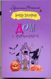 Иоанна Хмелевская - Дом с привидениями