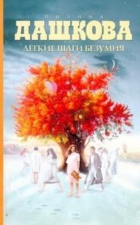 Дашкова П.В. - Легкие шаги безумия