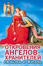 Гарифзянов Р.И. - Откровения Ангелов-хранителей. Любовь и жизнь