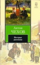 Антон Чехов - Пестрые рассказы (сборник)