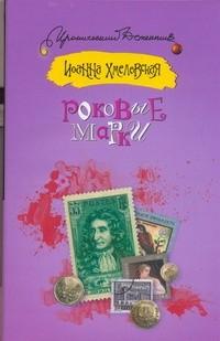 Иоанна Хмелевская - Роковые марки
