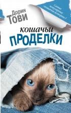Дорин Тови - Кошачьи проделки: Аннабель и кошки. Отдых с кошками (сборник)