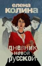 Елена Колина - Дневник новой русской