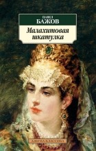 Павел Бажов - Малахитовая шкатулка. Сказы (сборник)