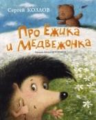 Сергей Козлов - Про Ёжика и Медвежонка (сборник)