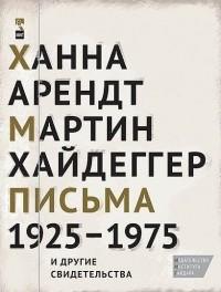 - Ханна Арендт, Мартин Хайдеггер. Письма 1925–1975 и другие свидетельства