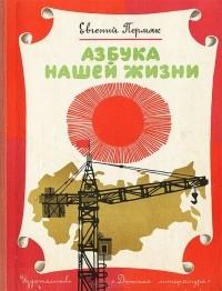 Евгений Пермяк - Азбука нашей жизни (сборник)