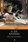 Арчибальд Кронин - Мальчик-менестрель