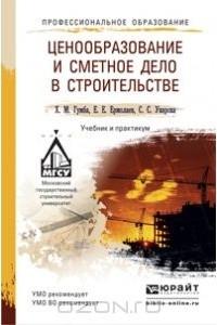 Учебник сметное дело в строительстве