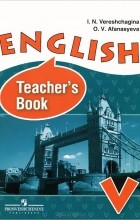Ольга Афанасьева, Ирина Верещагина - English 5: Teacher's Book / Английский язык. 5 класс. Книга для учителя