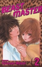 Motomi Kyousuke - Укротительница / Beast Master. 2 том