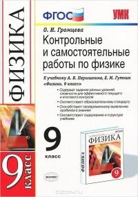 контрольная работа по русскому языку 1 класс  Открытый класс