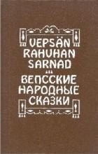 без автора - Вепсские народные сказки