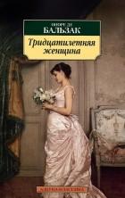 Оноре де Бальзак — Тридцатилетняя женщина