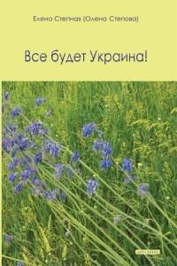 Олена Степова - Все будет Украина!