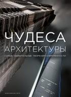 - Чудеса архитектуры
