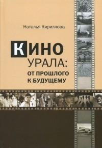 https://i.livelib.ru/boocover/1001108223/200/7546/Natalya_Kirillova__Kino_Urala_ot_proshlogo_k_buduschemu.jpg