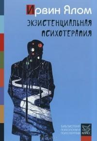 Ирвин Ялом - Экзистенциальная психотерапия
