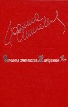 Иоанна Хмелевская - Избранное в двух томах. Том 1.