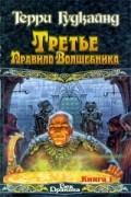 Терри Гудкайнд - Третье Правило Волшебника. Книга I