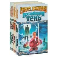 Роберт Джордан - Восходящая тень (комплект из 3 книг)