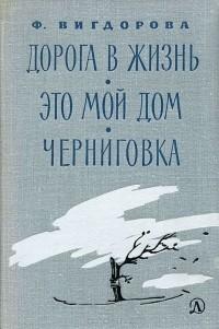 Фрида Вигдорова - Дорога в жизнь. Это мой дом. Черниговка