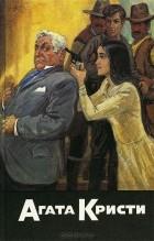Обложка книги Человек в коричневом костюме