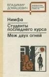 Владимир Домашевич - Нимфа. Студенты последнего курса. Меж двух огней (сборник)