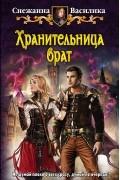 Снежанна Василика - Хранительница врат