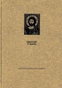 без автора - Евангелие от Марка