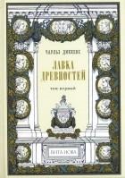 Чарльз Диккенс - Лавка древностей (в 2 томах)