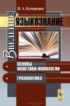 Кочергина Учебник Санскрита