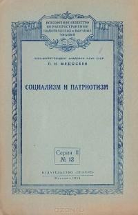 П.Н.Федосеев - Социализм и патриотизм