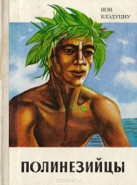 Ион Влэдуциу - Полинезийцы