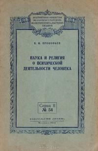 В. Прокофьев - Наука и религия о психической деятельности человека