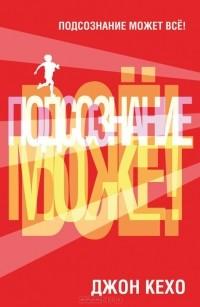 Джон Кехо — Подсознание может все!