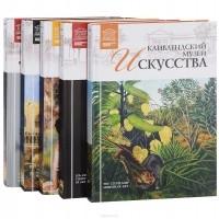 - Музеи искусств (комплект из 5 книг)