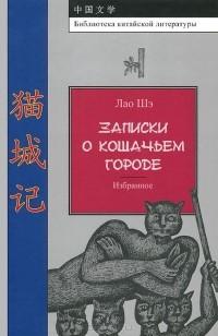 Лао Шэ  - Записки о Кошачьем городе. Избранное (сборник)