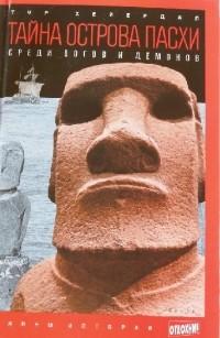 Тур Хейердал - Тайна острова Пасхи