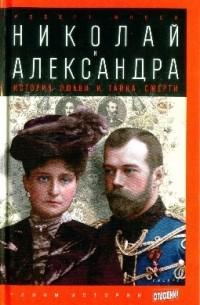 Роберт Масси - Николай и Александра: История любви и тайна смерти
