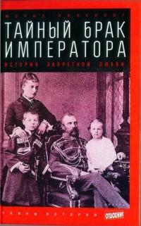 Морис Палеолог - Тайный брак императора: История запретной любви