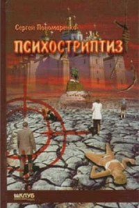 Сергей Пономаренко - Психостриптиз