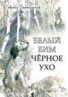 Гавриил Троепольский — Белый Бим Чёрное ухо