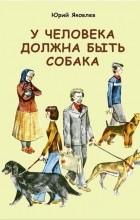 Юрий Яковлев - У человека должна быть собака (сборник)