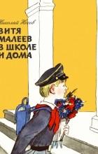 Носов Н.Н. - Витя Малеев в школе и дома