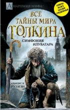 Рутиэн А.Н. - Все тайны мира Дж. Р.Р. Толкина. Симфония Илуватара